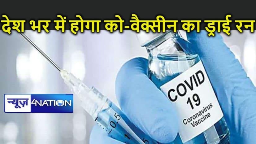 2 जनवरी को देश के सभी राज्यों में होगा कोरोना वैक्सीन का ड्राई रन