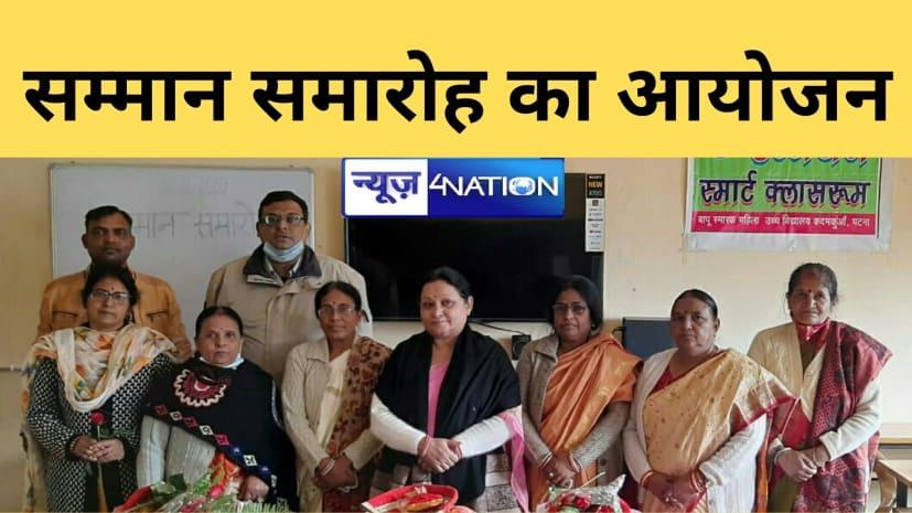 पटना के बापू स्मारक महिला उच्च विद्यालय में सम्मान समारोह, सेवानिवृत 3 शिक्षिकाओं को किया गया सम्मानित