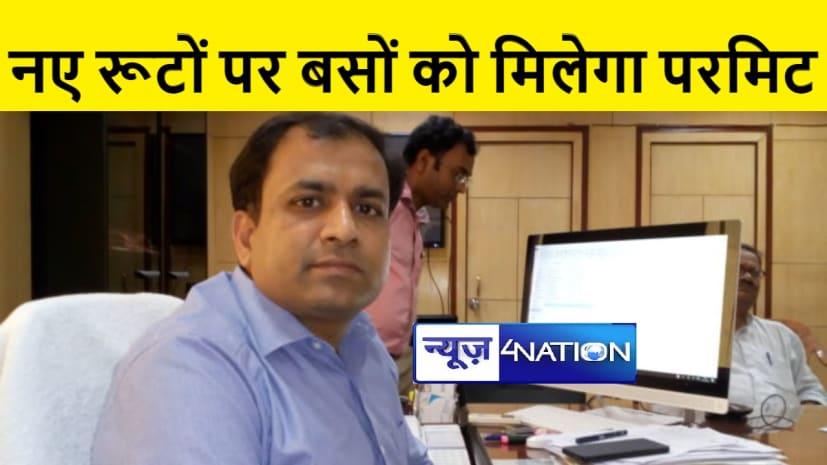 बिहार में 1505 नए रूटों पर बसों के परिचालन के लिए मिलेगा परमिट, पढ़िए पूरी खबर