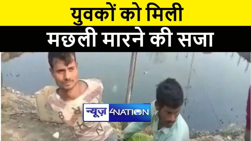 दो युवकों को मछली मारने की मिली सजा, लोगों ने लोहे के खम्भे से बांधकर की पिटाई
