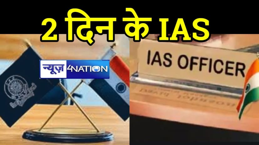 2 दिन के IAS:बिहार के अधिकारी प्रोमोशन पाकर IAS पहले ही बने लेकिन काम सिर्फ 2 दिन ही किया