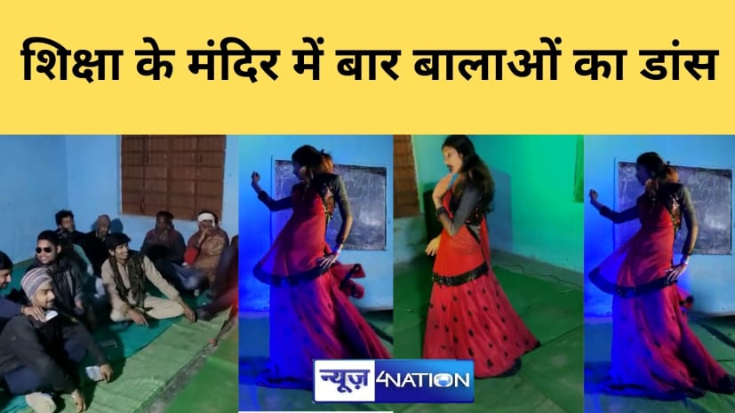 बिहार में शिक्षा का मंदिर बना 'बार' डांसरों का मंच, दबंगों ने स्कूल में कराया अश्लील डांस