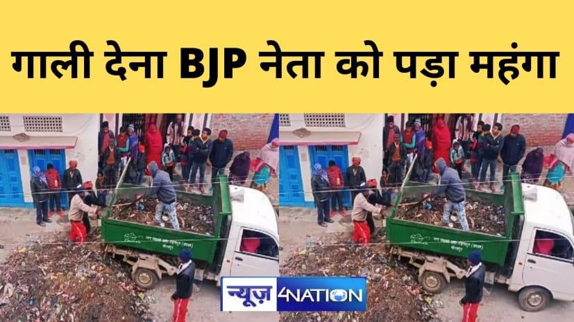 BJP नेता को सफाईकर्मी को गाली देना पड़ा महंगा,घर के सामने गिरा दिया एक ट्रॉली कचड़ा