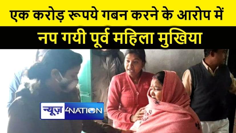 धनकुबेर बनने के चक्कर नप गई बिहार की यह पूर्व महिला मुखिया, एक करोड़ रूपये गबन करने के आरोप में पुलिस ने किया गिरफ्तार