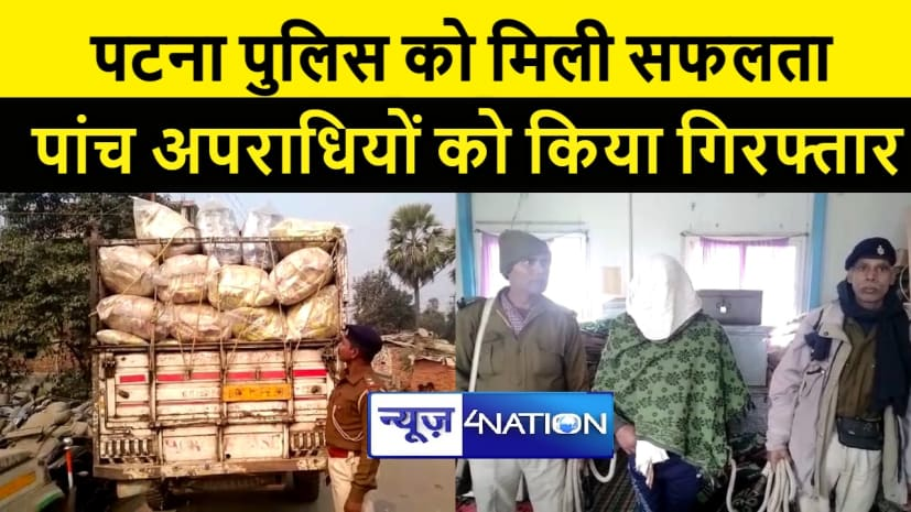 पटना पुलिस ने 5 बदमाशों को किया गिरफ्तार, कुरकुरे से लदे पिकअप को लूटने का आरोप