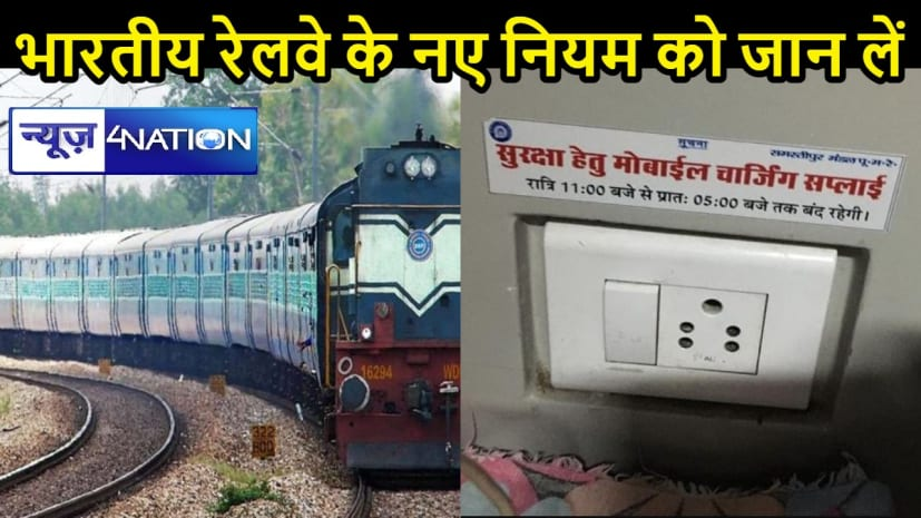 IMPORTANT NEWS: यात्रीगण कृप्या ध्यान दें, अब घर से ही इलेक्ट्रॉनिक उपकरण चार्ज करके निकलें वरना हो जाएगी बड़ी परेशानी