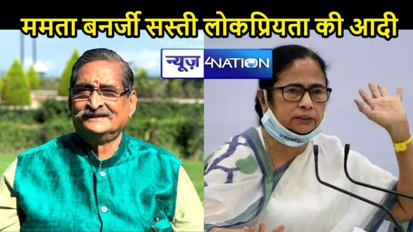 BIHAR POLITICS: ममता के बयान पर बोले आरके सिन्हा- 'ममता दीदी अपना बुद्धि-विवेक खो चुकी हैं'