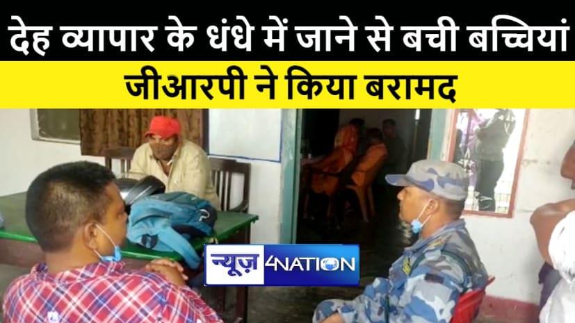 सीतामढ़ी रेल पुलिस ने दलालों के मंसूबों पर फेरा पानी, देह व्यापार के लिए ले जाई जा रही 7 नेपाली बच्चियां को किया बरामद