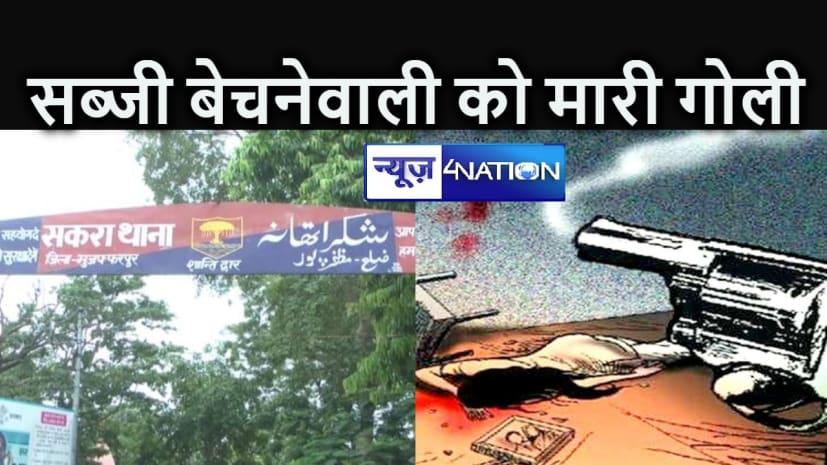 BIHAR NEWS : पुलिसिया कार्रवाई से बेखौफ अपराधियों ने सब्जी बेचनेवाली महिला को मारी गोली