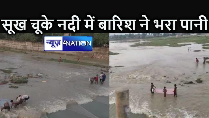 BIHAR NEWS : दो दिन की बारिश में सूख चूकी ढ़ाढर नदी में आया पानी, मस्ती और मछली पकड़ने उमड़ी लोगों की भीड़