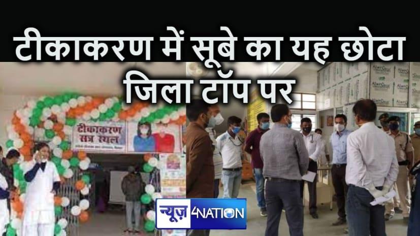 BIHAR NEWS : 45 साल से अधिक उम्र के लोगों को टीका लगाने में यह जिला बिहार में टॉप पर, डीएम ने कहा - लोगों में दिख रही है जागरुकता
