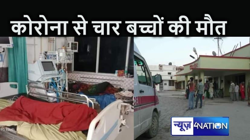 BIHAR NEWS : कोरोना से ढाई माह के मासूम बच्चे की हुई मौत, 24 घंटे के अंदर तीन और सगे भाई-बहनों ने दम तोड़ा