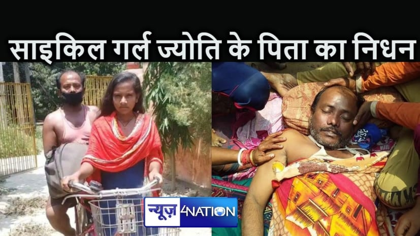 BREAKING NEWS : साइकिल गर्ल ज्योति कुमारी के पिता का निधन, 1200 किमी साइकिल चलाने के कारण आई थी चर्चा में