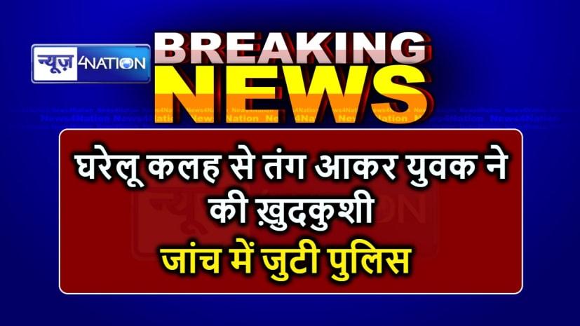 NALANDA NEWS : घरेलू कलह से तंग आकर युवक ने की ख़ुदकुशी, जांच में जुटी पुलिस