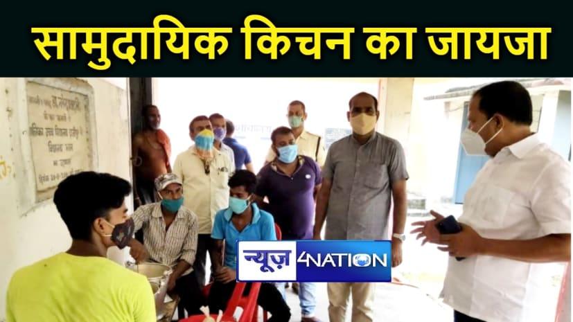 भाजपा विधायक ने सामुदायिक किचन का किया निरीक्षण, कहा लोगों को मिल रही सुविधा