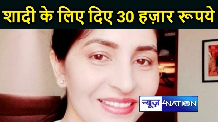सराहनीय : रितु सिन्हा ने गरीब लड़की की शादी के लिए की 30 हजार रुपये की आर्थिक मदद, पढ़िए पूरी खबर