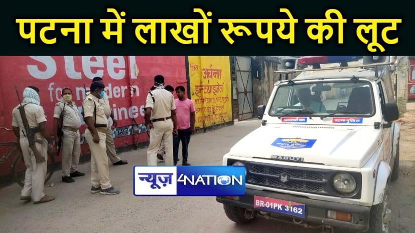 BREAKING NEWS : पटना में हथियार के बल व्यवसायी से बदमाशों ने लूटे लाखों रुपए, जांच में जुटी पुलिस