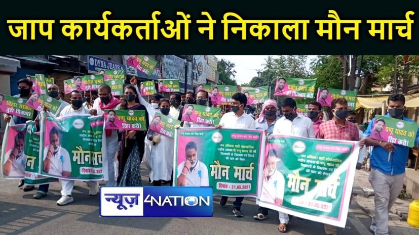 पटना में जाप कार्यकर्ताओं ने निकाला मौन मार्च, पप्पू यादव के रिहाई की मांग