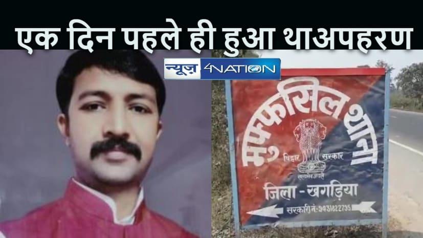 CRIME NEWS: खगडि़या: जदयू के कद्दावर नेता अशोक सहनी की हत्या, एक दिन पहले ही हुआ था अपहरण