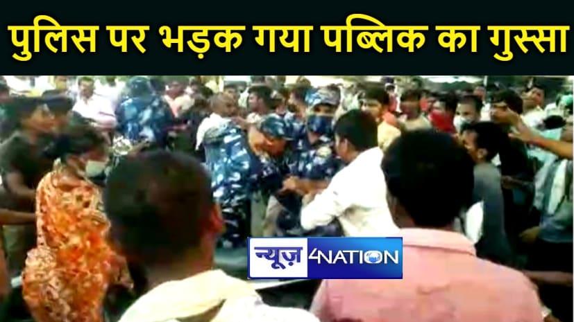BIHAR NEWS : युवक की पिटाई के बाद भड़क गया लोगों का गुस्सा, पुलिसकर्मियों पर किया हमला