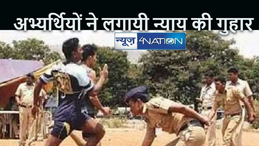 BIHAR NEWS: ड़ेढ हजार छात्रों की याचना, मानसिक रूप से प्रताड़ित न करें बिहार पुलिस अवर सेवा आयोग, न्याय के लिए छात्रों ने लगायी हाइकोर्ट से गुहार