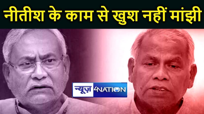 CM नीतीश के काम से खुश नहीं है जीतनराम मांझी, जल्द ही मुख्यमंत्री से करेंगे मुलाकात