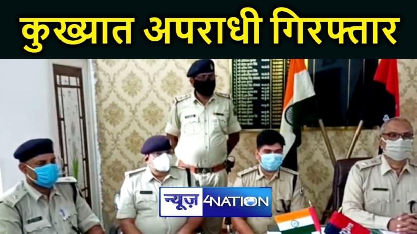 भागलपुर में कुख्यात रंजन यादव गिरफ्तार, हथियार और जिन्दा कारतूस बरामद