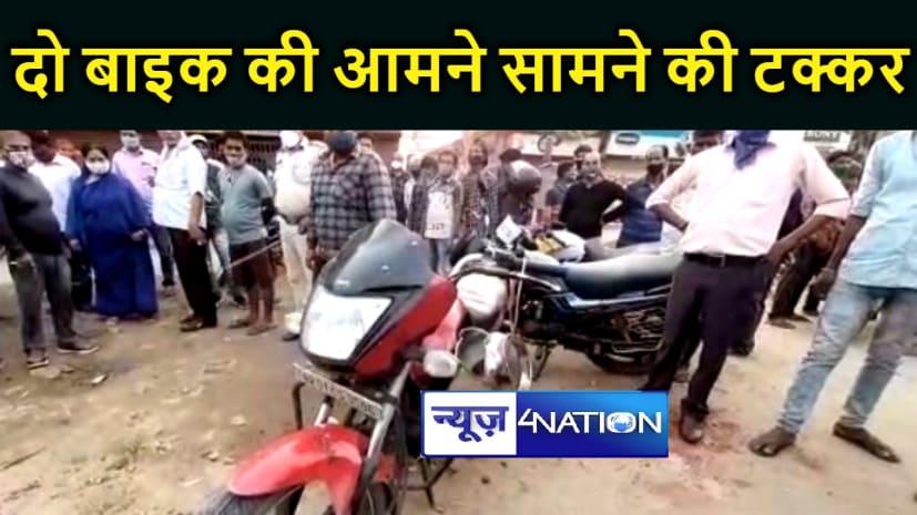 पटना में दो बाइक के आमने सामने की टक्कर, युवक गंभीर रूप से जख्मी