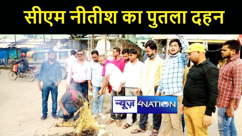 दरभंगा में जाप कार्यकर्ताओं ने सीएम नीतीश का किया पुतला दहन, कहा बिहार में शराब और भू माफिया का राज