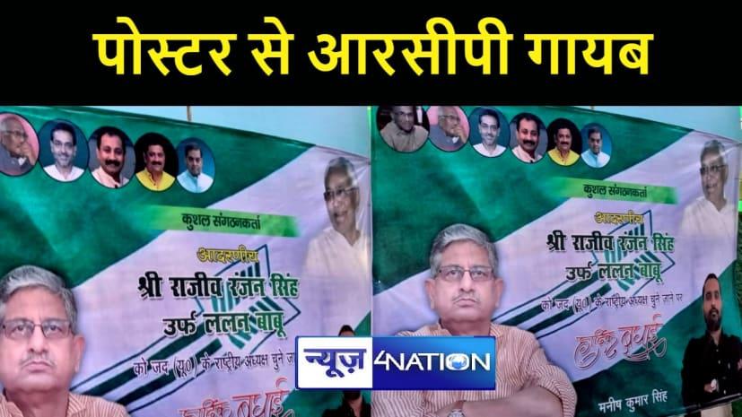 ललन सिंह को जदयू का राष्ट्रीय अध्यक्ष बनाये जाने के बाद पटना में लगे पोस्टर, लेकिन गायब हुई आरसीपी सिंह की तस्वीर, पढ़िए पूरी खबर