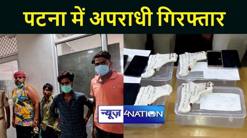 पटना पुलिस ने चार अपराधियों को किया गिरफ्तार, हथियार और जिन्दा कारतूस बरामद