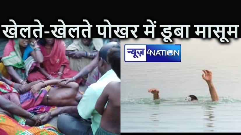 दोस्तों से साथ पोखर में नहाने गए मासूम की डूबने से मौत, गांव में पसरा मातम