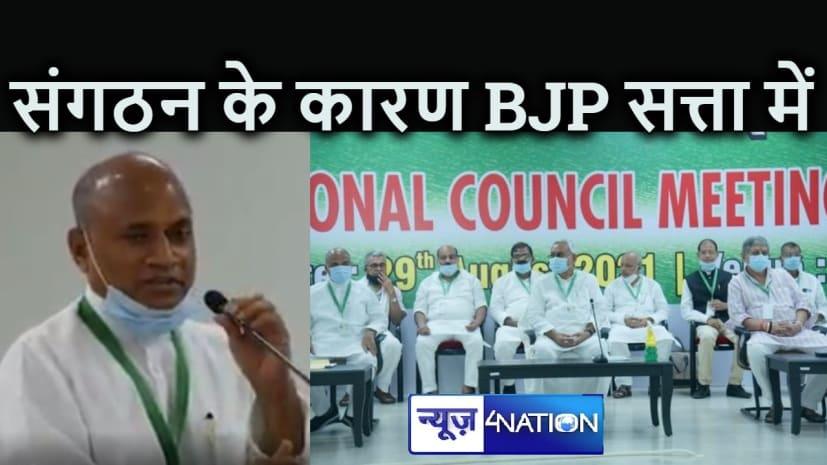 आरसीपी ने पार्टी की बताई असली सच्चाई, कहा - संगठन को मजबूत नहीं किया तो कभी नहीं बनेंगे राष्ट्रीय पार्टी, बीजेपी से कर दी तुलना
