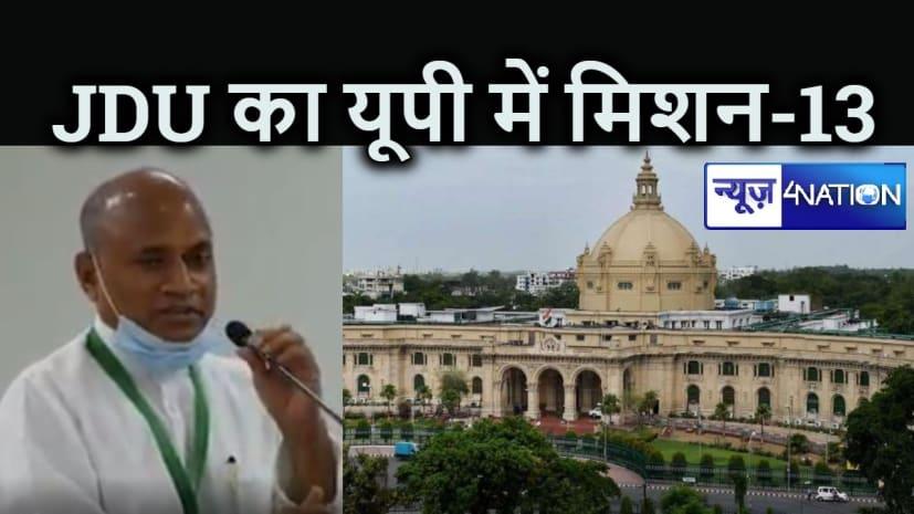 JDU का मिशन UP: 13 सीट जीतने के लिए जी-जान लगा देगी पार्टी, 2017 का विस् चुनाव नहीं लड़कर की भारी भूल...