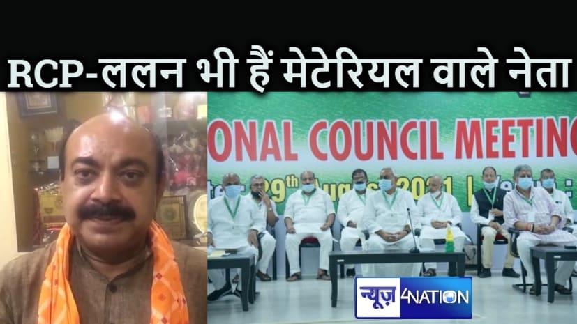 JDU में और भी मेटेरियल! RCP-ललन सिंह CM पद के मेटेरियल, BJP का छोटे भाई 'जदयू' पर बड़ा तंज