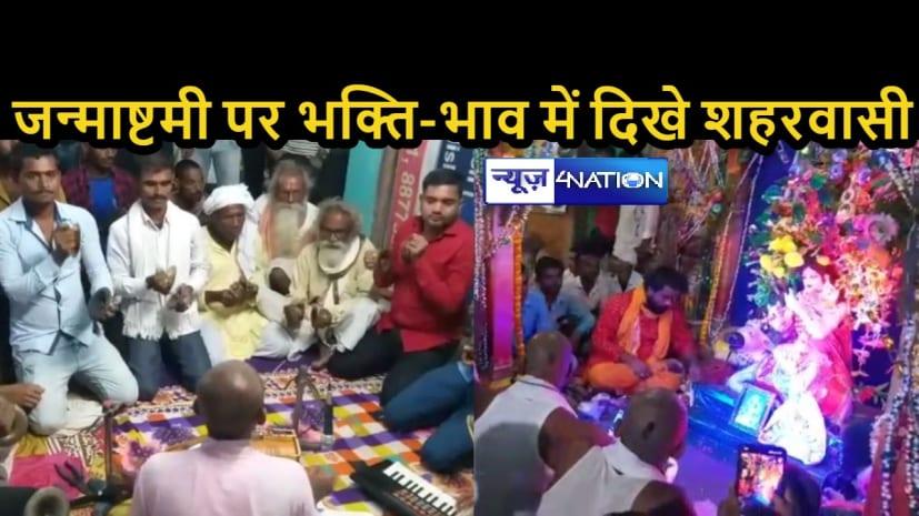 BIHAR NEWS: यादव छात्रावास में हर्षोल्लास से मनी जन्माष्टमी, 48 घंटे के भजन-कीर्तन का भी किया गया आयोजन