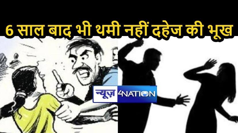 दुस्साहस: पटना में दहेज के लिए विवाहिता को बेरहमी से पीटा, हालत गंभीर, बहू बोली- अब दूसरा लड़की से सेट हो गया है पति