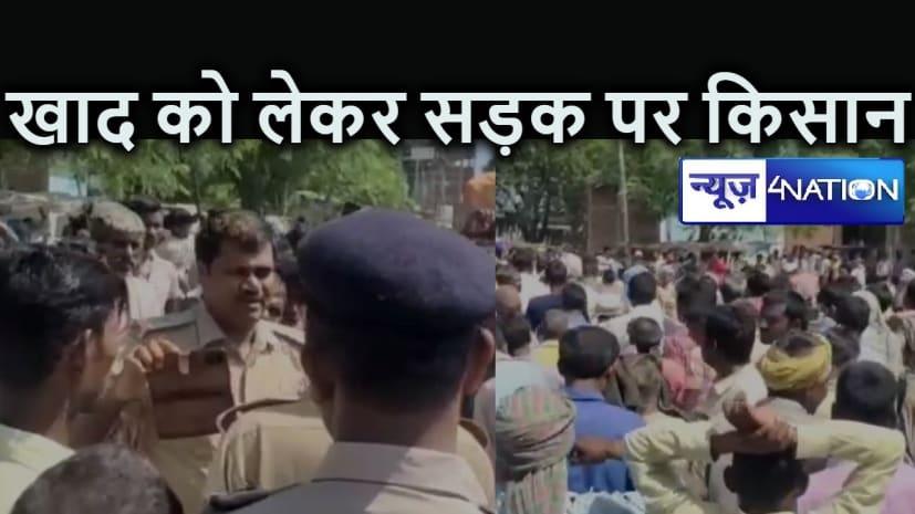 खाद की कालाबाजारी के विरोध में किसानों ने किया सड़क जाम, पुलिस के साथ की धक्का-मुक्की