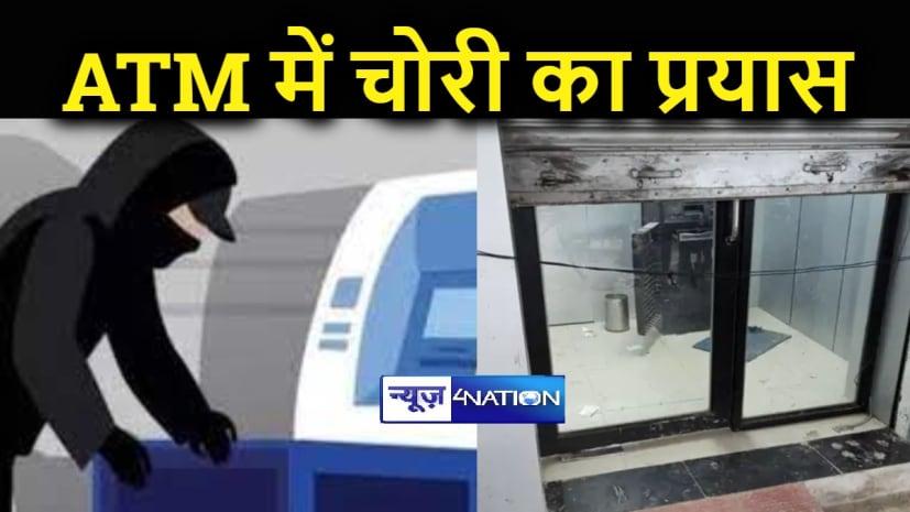 SBI के ATM में चोरी का प्रयास, नहीं हुआ तो मशीन में किया तोड़फोड़, भगवान भरोसे थी एटीएम की सुरक्षा