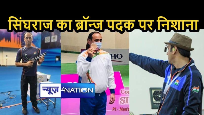 TOKYO PARALYMPICS: हम नहीं किसी से कम! भारत ने जीता आठवां पदक, एयर पिस्टल में सिंघराज ने साधा कांस्य पर निशाना