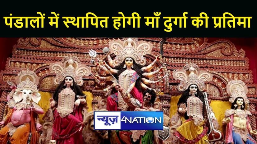 पटना में पंडालों में स्थापित होगी माँ दुर्गा की प्रतिमा, पूजा समितियों को कोरोना गाइडलाइन का करना होगा पालन