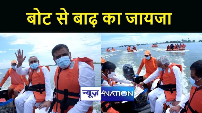 दरभंगा में बोट से मुख्यमंत्री नीतीश कुमार ने लिया बाढ़ का जायजा, कुशेश्वरस्थान मंदिर में की पूजा अर्चना