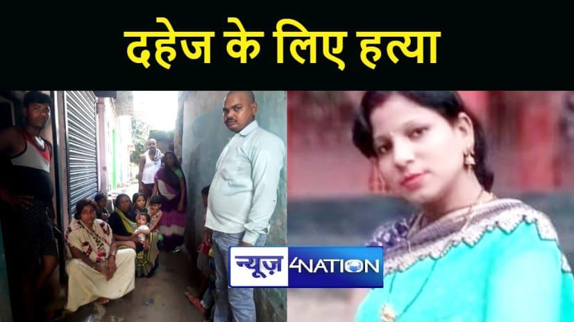NAWADA NEWS : दहेज़ के लिए ससुरालवालों ने की विवाहिता की हत्या, परिजनों ने एसपी से लगायी न्याय की गुहार