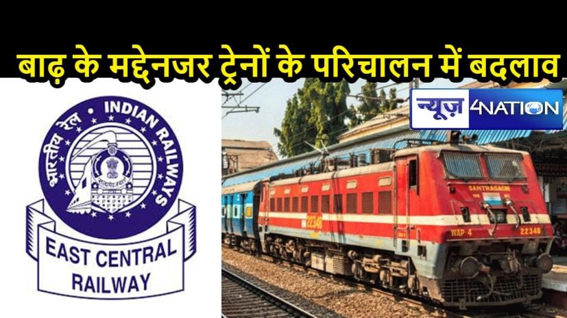 BIHAR NEWS: समस्तीपुर दरभंगा रेलखंड से गुजरने वाली इन ट्रेनों का परिचालन रद्द, इन गाड़ियों का मार्ग किया परिवर्तित