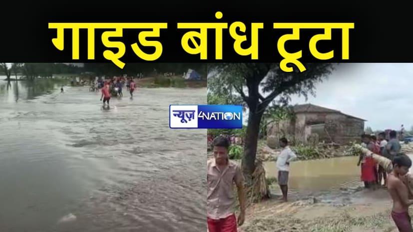 बाढ़ का कहर : 20 फीट टूटा गाइड बांध, करीब एक दर्जन घर बहे, प्रशासन ने नहीं ली सुध, स्थानीयों में है नाराजगी