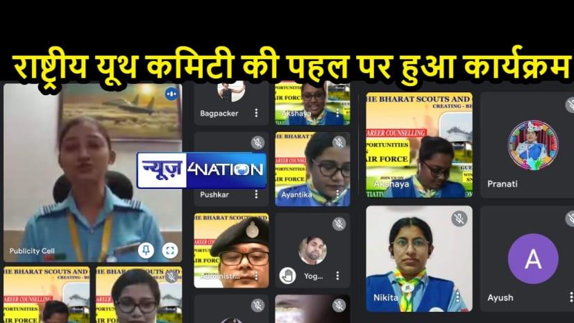 BIHAR NEWS: भारत स्काउट्स एंड गाइड्स ने किया करियर काउंसलिंग का आयोजन, वायु सेना में सेवा को लेकर की विस्तृत वार्ता