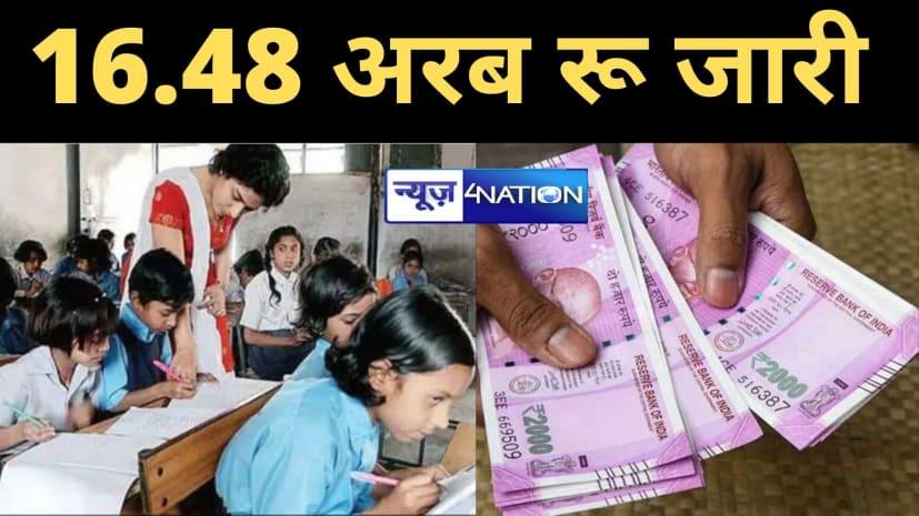 प्राईमरी स्कूल के शिक्षकों के वेतन भुगतान को लेकर 16.48 अरब रू जारी, 2 दिनों में खाते में पैसा भेजने के आदेश