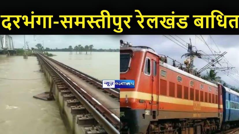 यात्रीगण कृपया ध्यान दें: बाढ़ की वजह से दरभंगा-समस्तीपुर रेलखंड पर ट्रेनों का परिचालन बाधित