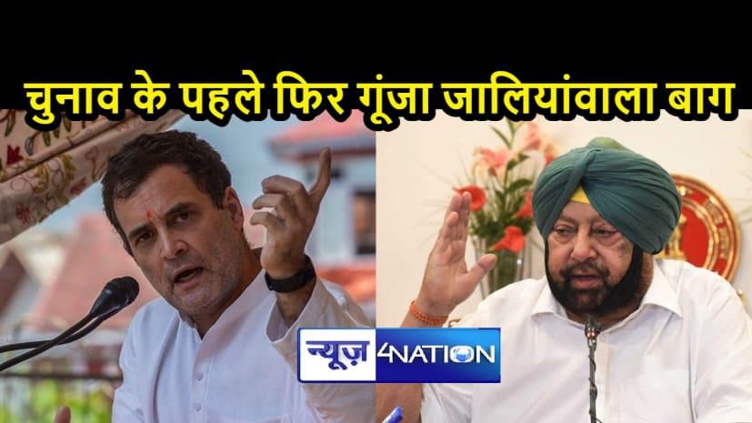 NATIONAL NEWS: राहुल गांधी ने जलियांवाला बाग पर खड़े किये थे सवाल, कैप्टन अमरिंदर ने दे दिया खरा-खरा जवाब