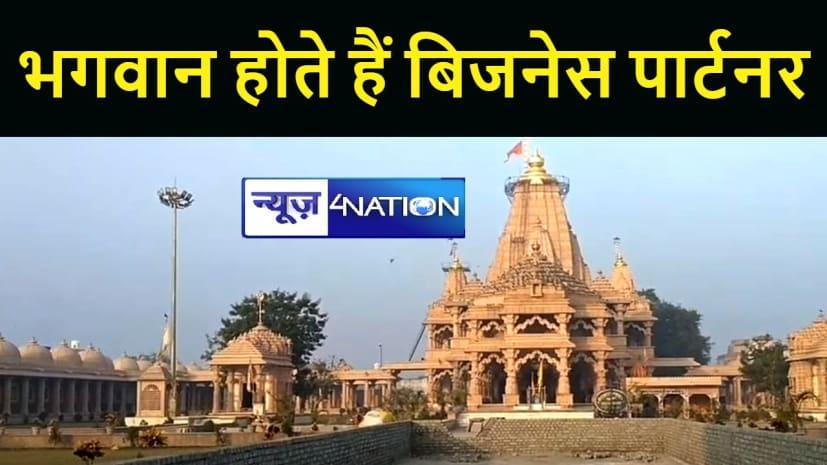 यहां लोग भगवान को बनाते हैं बिजनेस पार्टनर, मंदिर में हर माह चढ़ता है करोड़ों रूपये का चढ़ावा